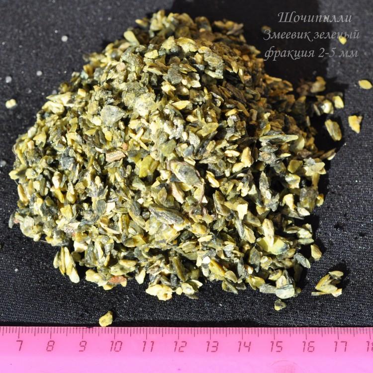 Натуральный Змеевик зеленый (крошка 2-5 мм). Фасовка 500 гр